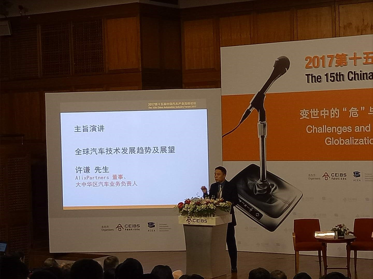 Mr. Xu Qian, Director of AlixPartners, Head of Automotive Practice for Greater China spoke about development trends and outlook in global automotive technologies.